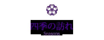 四季の訪れ